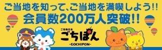 ごちぽんバナー_200.jpg