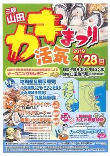 三陸山田かきまつり2019.jpg